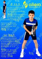 Шорты детские Ш 11.3